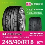 YOKOHAMA 245/40/R18 ADVANSportV103 ㊣日本橫濱原廠製境內販售限定㊣平行輸入外匯胎