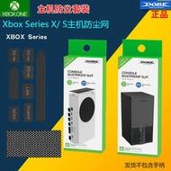 Xbox Series X S游戲主機防塵塞XSX Series X防塵網套裝DOBE原裝【安妮】
