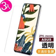 華碩 ZF6-ZS630KL 高清晰 透明 9H鋼化玻璃膜-超值3入組(手機螢幕保護貼)