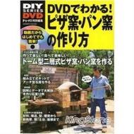 披薩窯烤爐.麵包窯打造方法附DVD