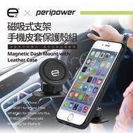 PERIPOWER 磁吸式支架 手機皮套保護殼組