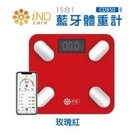 【iNO】15合1健康管理藍芽智慧體重計(玫瑰紅)CD850