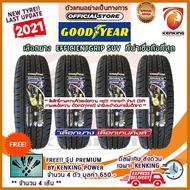 ยางขอบ20 Goodyear 265/50 R20 EfficientGrip SUV ยางใหม่ปี 2021✨ (4 เส้น) ยางรถยนต์ขอบ20 FREE !! จุ๊ป PREMIUM BY KENKING POWER 650฿ (ลิขสิทธิ์แท้รายเดียว)