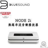Bluesound 加拿大 NODE 2i 無線串流音樂播放器 支援Tidal MQA 公司貨 保固一年