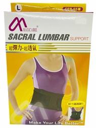 MAXCARE 璟茂裝具 軀幹護具 開放式 網布束腹帶 四條鋼 醫療護腰 1枚 (纖薄款) CEB-65X😊036221