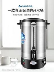 燒水器電熱開水桶304不銹鋼開水機商用燒水桶電開水器奶茶店熱水機MKS 雙12購物節