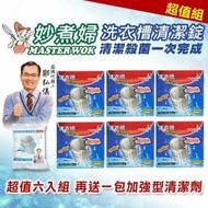 現貨36顆妙煮婦洗衣槽超濃縮清潔錠(6顆/盒)*6盒+妙煮婦洗衣槽清潔劑*1包