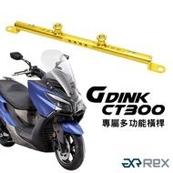 【老虎摩配】KYMCO 光陽 GDINK CT300 專用橫桿 多功能橫桿 旅行橫桿 鋁合金橫桿 雷克斯
