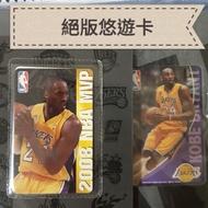 🔥絕版商品🔥 Kobe Bryant 2008年 NBA悠遊卡 夢幻隊 球員卡 傳奇球星 湖人隊球員卡 永遠的老大