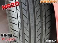 【 桃園 小李輪胎 】 南港 輪胎 NANKAN NS20 205-50-17 全規格 尺寸 超低特惠價供應 歡迎詢價