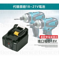 BL1830B 牧田 附電量顯示 牧科 副廠 18V 4.0AH電池 電鑽 砂輪機 電鋸 鏈鋸 電動工具6.0 電池