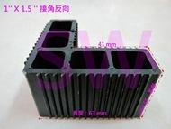 欄杆接角 HO004 欄杆接角 1''X1.5'' 接角反向 23mm * 63mm 可搭配 6106方管 塑膠角 接頭 固定接角