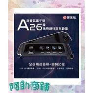 《阿助商鋪》【響尾蛇】響尾蛇 A26 高畫質雙錄電子式後照鏡(10吋IS控螢幕)