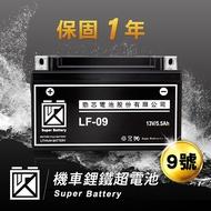 【勁芯】機車專用 9號磷酸鋰鐵電池(新勁戰 BWSR 省油好物 )