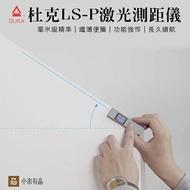 杜克LS-P激光測距儀 免運費現貨 小米有品 測距器 長度 室內設計 建築 面積測量【coni shop 】