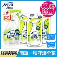 【日本風倍清】織物除菌消臭/除臭噴霧1+3超值組 (綠茶清香) FEBREZE