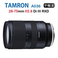 Tamron 28-75mm F2.8 Di III RXD A036 (平行輸入) FOR E接環