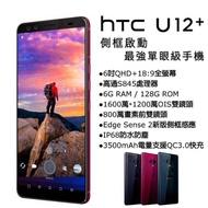 HTC U12+ 6G/128G(空機)全新未拆封 原廠公司貨 U11+ M10 X10 A9S PLUS ULTRA