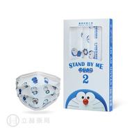 上好 醫療防護口罩 (未滅菌) 平面 STAND BY ME 哆啦A夢2 經典款08(兒童) 10 片/盒 公司貨【立赫藥局】604323