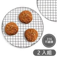 【CAXXA】氣炸鍋配件 2入/組 316不銹鋼圓形烤網 燒烤網 頂級醫療材質 通用款20cm(烤網/燒烤網/燒烤架)