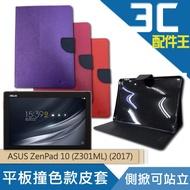 平板 撞色款皮套 ASUS ZenPad 10 (Z301ML) (2017) 華碩