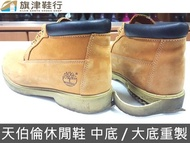 ( Timberland 天柏倫黃靴 刨除大底 中底 大底重製 縫合 ) 修鞋 換底 阿瘦 環保鞋底 氧化 - 旗津鞋行
