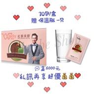 🎉免運🎉可刷卡🎉吳宗憲【JACKY WU】第二代紅藜果膠