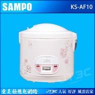 SAMPO 聲寶 10人份電子鍋 KS-AF10 一年保固