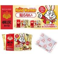 【JPGO日本購】日本製 桐灰 小白兔 可持續12小時 暖手式暖暖包 10枚入(迷你款)  #087