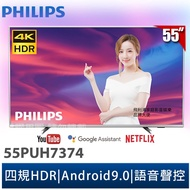 【PHILIPS飛利浦】55吋4K HDR聯網液晶+視訊盒 55PUH7374贈基本安裝[福利品]