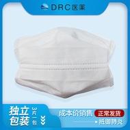 【正品,物流很快】3只裝|當天發貨|進口日本DR.C醫藥銀鈦濾膜口罩男女VFE防污染