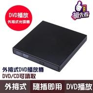 USB外接DVD ROM光碟機/DVD播放器/移動/超薄/Slim/8X/24X/光碟機/CD播放器/無燒錄