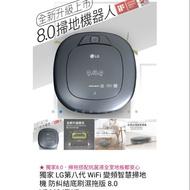 售二手 九成新 LG第八代 WiFi 變頻智慧掃地機 防糾結底刷濕拖版 8.0 VR6694TWR
