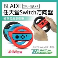 BLADE任天堂Switch方向盤 2入一組L+R 現貨 當天出貨 台灣公司貨 遊戲手把 輔助握把 模擬方向盤【刀鋒】