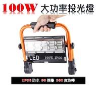新款 100W手提燈 防水IP66 手提燈 露營燈 停電燈 烤肉燈 探照燈 工作燈 防水工作燈 LED工作燈