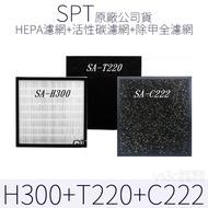 (濾網組)HEPA+活性碳+蜂巢活性碳 H300+T220+C222 (適用 SA-2233F )