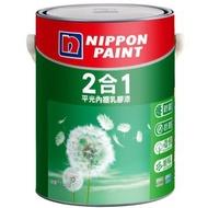 【愛漆】立邦2合1平光內牆乳膠漆5加侖✨免運