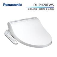 ★ 2/29前免費基本安裝 ★ Panasonic 國際牌 瞬熱型 電腦馬桶 DL-PH20TWS PH20TWS 公司貨