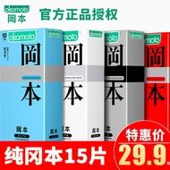 岡本避孕套001日本超薄0.01白金002冰感男小號崗本極003學生情趣