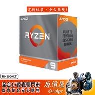 AMD超微 R9 3900XT (12核/24緒) 代理商/CPU/三年保/原價屋