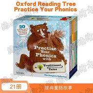 牛津閱讀樹系列自然拼讀法21冊套裝 Oxford Reading Tree Practice Your Phonics