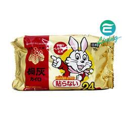 【易油網】【缺貨勿下單】桐灰 小白兔 24小時握式暖暖包 (10入)