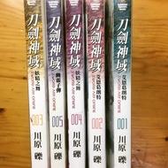 二手書(成套賣)刀劍神域 ㄧ~五集 (原價1040NTD)
