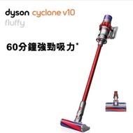 DYSON V10 Fluffy 送原廠收納架(隨貨送)+$6000元碳纖維地板吸頭 恆隆行公司貨2年保固
