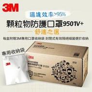 現貨 3M 9501V+ N95 口罩 帶閥型 1盒15入/包 3M 9501 8210 勝過 中衛 康匠