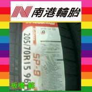 南港輪胎     SP-9     205-70-15       一條現金完工價99999