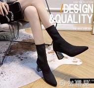 針織彈力襪靴女短筒短靴新款網紅尖頭粗跟高跟瘦瘦靴馬丁靴潮