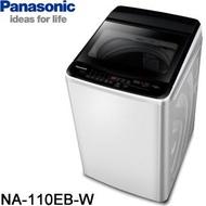【送時尚運動提袋★Panasonic 國際牌】11公斤直立式洗衣機-象牙白(NA-110EB-W)