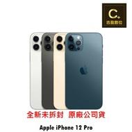 【現貨】Apple iPhone 12 PRO 128G 6.1吋 空機 【吉盈數位商城】歡迎詢問免卡分期
