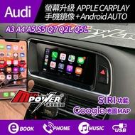 Audi A3 A4 A5 S5 Q7 Q2L Q5L 螢幕升級 CARPLAY+手機鏡像+ Android AUTO